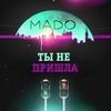 Cover of the album Ты не пришла - Single