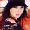 Cover of the album Ya Tab Tab