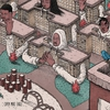 Cover of the album Brick Body Kids Still Daydream