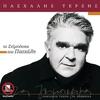 Cover of the album Ta Zeimbekika Tou Pashali