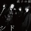 Cover of the album Garasuno Hitomi - Single