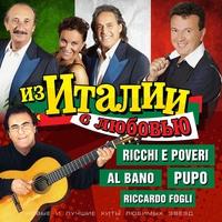 Couverture du titre Из Италии с любовью