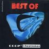 Cover of the album Best of C.C.C.P. & Beat-A-Max