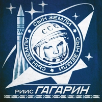 Cover of the track Gagarin - Son of the Earth