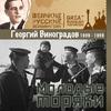 Cover of the album Молодые моряки (1939 - 1959)