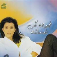 Cover of the track Nadmanah