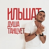 Cover of the album Душа танцует - Single