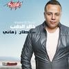 Couverture de l'album Soltan Zamany