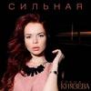 Cover of the album Сильная - Single