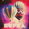 Couverture de l'album Supra