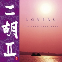 Cover of the track Lovers