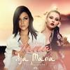 Cover of the album Aja Mara (feat. Alessandra) - Single