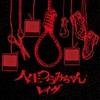 Couverture de l'album Jinseitsuramichan - Single