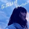 Couverture du titre Kamisama No Namida