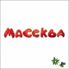 Couverture de l'album МАССКВА