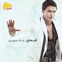 Couverture du titre El Moftah