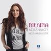Cover of the album Na Dikaiologiseis - Single