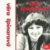 Cover of the album Věra Špinarová