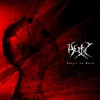 Cover of the album Exist to Burn