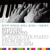 Couverture de l'album Playing the Piano from Seoul 20110109_8 PM