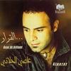 Cover of the album Alqarar