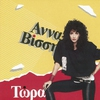 Cover of the album Tora