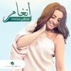 Cover of the album مافي مثلك - Single