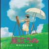 Cover of the album The Wind Rises (Original Soundtrack)