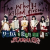 Cover of the album サーカスを殺したのは誰だ (HPL Ver) - Single