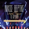 Cover of the album Nikos Vertis Live Tour - 10 Chronia