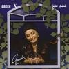 Cover of the album Hajm-e Sabz (Green X)