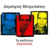 Cover of the album Ta Kalytera Zeimpekika (Thelo Na Gyriso Sta Palia)