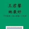 "Cover of the album 她最好 (TVB劇集""寒山潛龍""片尾曲) - Single"
