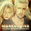 Cover of the album Ты влюблена - Single