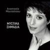 Cover of the album Mystika Simadia