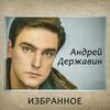 Cover of the album Избранное