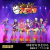 Cover of the album はなびらひとひら - Single