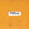 Cover of the album handslikegunsandcrashingsounds