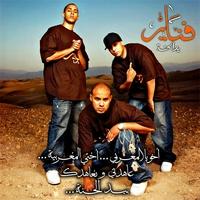Couverture du titre Yed El Henna