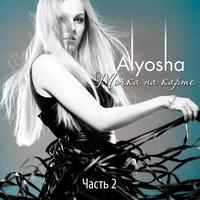 Cover of the track Точка на карте, Ч. 2