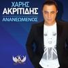 Cover of the album Ananeomenos