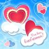 Couverture de l'album Для Всех Влюблённых!
