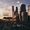 Couverture de l'album Такси - Single