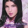 Cover of the track Darb El Hawa (Remix)