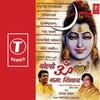 Cover of the album Bolo Om Namah Shivay