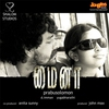 Cover of the album Mynaa (Original Motion Picture Soundtrack) - EP