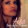 Cover of the album Spune Daca Te Doare - Single