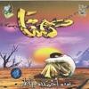 Cover of the album Samtan