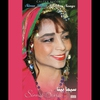 Cover of the album Sima Bina Golden Songs - Persian Music