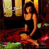 Cover of the album Betoul Eih